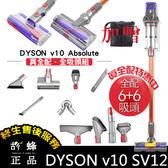 現貨 Dyson Cyclone SV12 V10 6+6吸頭 真全配●全吸頭組 雙主吸頭 無線 手持 吸塵器