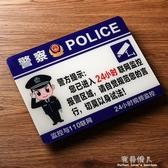 警察警方提示24 小時視頻監控區域警示標志貼完美情人館