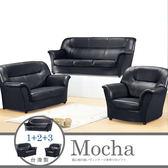 摩卡 舒適簡約皮質沙發-1+2+3人坐