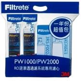 3M PW2000 PW1000 RO 一年份濾心特惠組合