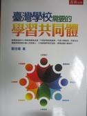 【書寶二手書T7/大學教育_ION】臺灣學校需要的學習共同體_劉世雄