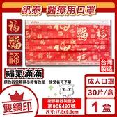 釩泰 雙鋼印 成人醫療口罩 (福氣滿滿) 30入/盒 (台灣製造 CNS14774) 專品藥局【2017263】