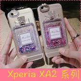 【萌萌噠】SONY Xperia XA2 / XA2 Ultra  新款 創意流沙香水瓶保護殼 水鑽閃粉亮片 矽膠軟殼  送掛繩