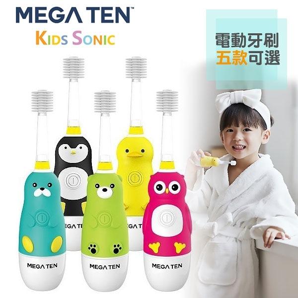 Mega Ten 幼童電動牙刷 (多款任選)