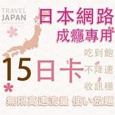 (插卡即用) 15天日本上網中毒者專用高速4G不降速吃到飽方案/日本網卡吃到飽/日本網路卡