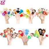 玩偶 0-12個月嬰兒安撫手指玩偶毛絨玩具手偶娃娃動物寶寶手套指偶禮盒 俏女孩