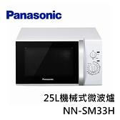 【南紡購物中心】Panasonic國際牌 25L機械式微波爐 NN-SM33H