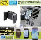 車之嚴選 cars_go 汽車用品【Fizz-986】日本 NAPOLEX 簡易黏貼式 大螢幕可用智慧型手機架(寬46~82mm)
