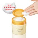 添加天然保濕油,留住滋潤‧不留殘粧柔珠美顏卸粧按摩霜