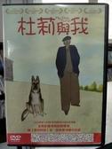挖寶二手片-B03-294-正版DVD-動畫【杜莉與我】-(直購價)