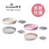 Miniware 天然寶貝兒童學習餐具 竹纖維麵包盤-多款任選
