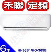 《全省含標準安裝》禾聯【HI-36B1/HO-365B】定頻分離式冷氣6坪