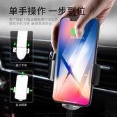 智能車載無線充電器通用型iphonex汽車手機架蘋果8抖音神器小米車充支架【快速出貨八五折】