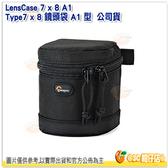 羅普 Lowepro LensCase 7x8 A1 Type 公司貨 7x8 鏡頭袋 A1型 鏡頭包 微單