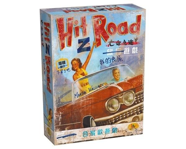 『高雄龐奇桌遊』亡命之途 Hit Z Road 繁體中文版 正版桌上遊戲專賣店