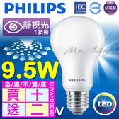 【有燈氏】活動限定 買十送二 PHILIPS 飛利浦 LED E27 9.5W 舒適光 球泡 燈泡 白 黃光【PH-E279.5W】