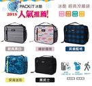 【PACKiT】冰酷 經典冷藏袋(201...