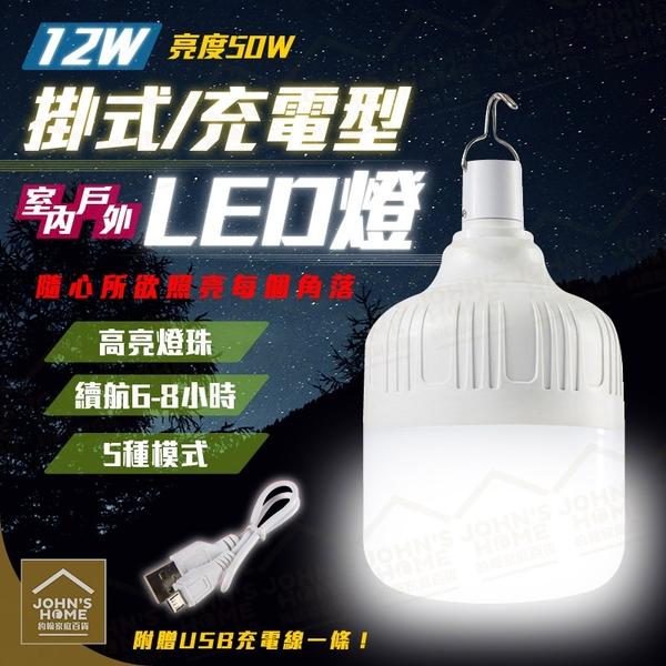 掛式充電型LED燈泡 12W 停電應急燈 節能燈泡 露營燈 緊急照明【ZF0303】《約翰家庭百貨