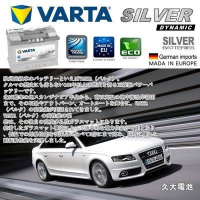 ✚久大電池❚ 德國進口 VARTA 銀合金 E44 77Ah LN3 AUDI VW BENZ BMW 德國 原廠電瓶