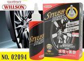 日本原裝 WILLSON NO.02094 水性輪胎 抗UV 低扁輪胎專用蠟 跑車建議 防曬增艷 持久1個月