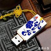 隨身碟青花瓷u盤32g創意商務用32g優盤中國風u盤 ys3689『毛菇小象』