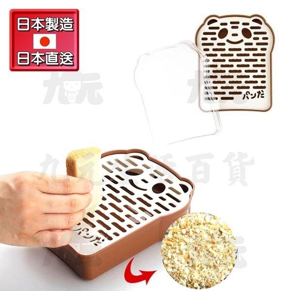 【九元】日本製 麵包磨粉器 磨麵包粉 副食品 日本直送