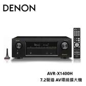 (福利品) DENON AVR-X1400H 7.2聲道 AV環繞擴大機