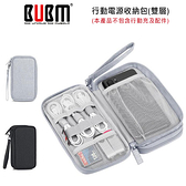 BUBM 行動電源收納包(雙層) 多功能收納包 3C收納包 手機收納包 耳機收納 充電線收納 3C收納袋
