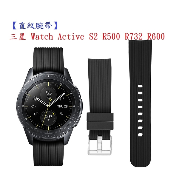 【直紋腕帶】三星 Watch Active S2 R500 R732 R600 運動手錶矽膠 20mm 錶帶
