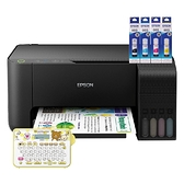 【搭原廠墨水一組+LWK200RK一台】EPSON L3110高速三合一原廠連續供墨印表機 保固三年