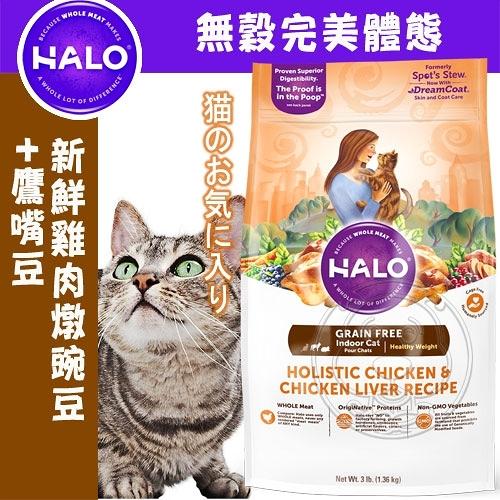 【培菓平價寵物網 】(送台彩刮刮卡*2張)HALO嘿囉》成貓燉食無穀低脂新鮮雞肉燉碗豆鷹嘴豆3磅