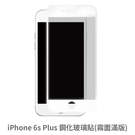 iPhone 6s P 鋼化玻璃貼(霧面滿版) 保護貼 玻璃貼 抗防爆 鋼化玻璃膜 螢幕保護貼