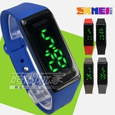 SKMEI時刻美 SK1265系列 潮流時尚輕巧便利運動腕錶 男/女/中性/學生 防水LED電子錶(共6色)