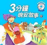 (二手書)3分鐘晚安故事(2)