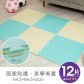 【APG】舒芙蕾64*64*2cm雙色巧拼地墊-多色可選一包12片鵝黃+淺綠