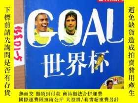 二手書博民逛書店足球俱樂部2006年2-3月C版罕見全明星 合刊特別號 GOAL