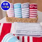【MORINO摩力諾】五星飯店級色紗彩條方巾(超值12條組)
