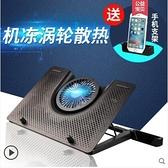 筆記本散熱器手提電腦降溫底座墊游戲本外設風冷排風扇靜音散熱板 風尚