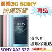 SONY Xperia XA2 手機,送清水套+玻璃保護貼,24期0利率,SONY H4133