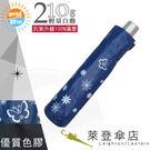 萊登 色膠蝴蝶自動傘 (深藍)