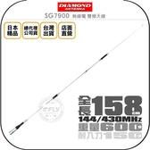《飛翔無線3C》DIAMOND SG7900 無線電 雙頻天線│公司貨│158cm 日本進口 對講機收發│SG-7900