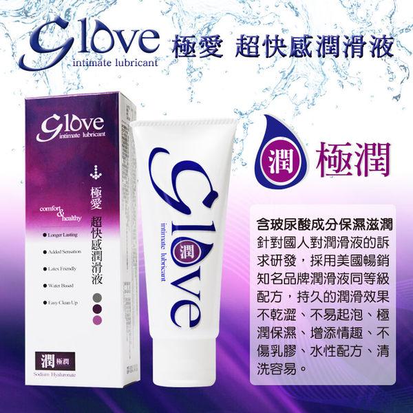 【DDBS】G love 極愛 超快感 極潤潤滑液 100ml (粉嫩/緊實/激情/潔淨)