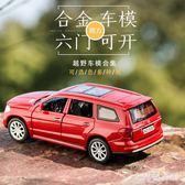 模型汽車 奔馳六開門合金車路虎兒童仿真合金玩具車車模 df995【大尺碼女王】