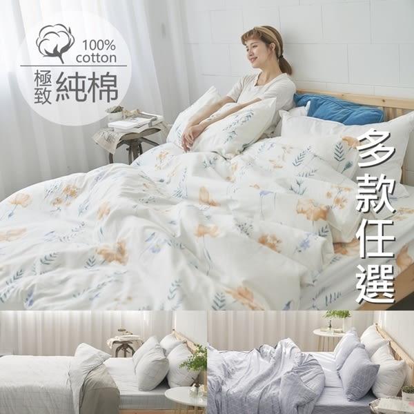【多款任選】100%天然極致純棉5x6.2尺標準雙人床包+枕套三件組(不含被套)*台灣製 床單