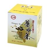 台糖薑母茶20g x10【愛買】
