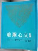 【書寶二手書T3/大學文學_YAT】新譯文心雕龍_羅立乾