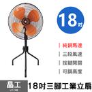 【晶工】18吋三腳工業立扇 LV-186 工業扇