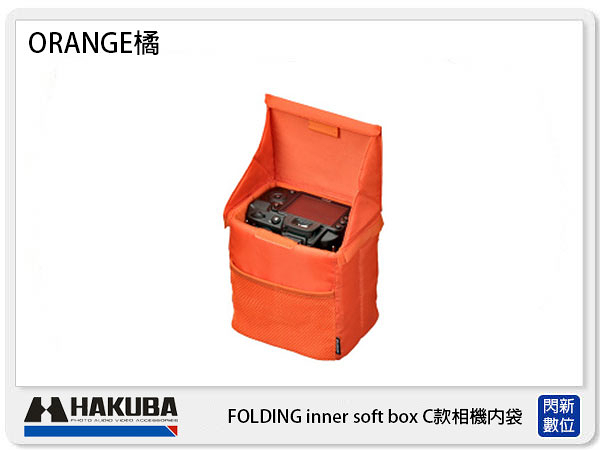 HAKUBA FOLDING inner soft box C款相機內袋 HA33659CN 橘
