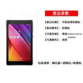 華碩 ZenPad 3 S 8.0  Z580CA Z581KL 8 Z380KNL 鋼化膜 9H防爆 玻璃貼 保護貼