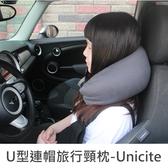 珠友 SN-30106 U型連帽旅行頸枕/午睡枕/車用枕/護頸枕-Unicite